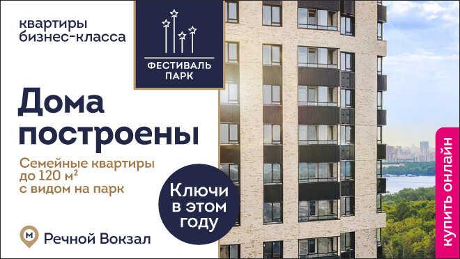 Скидка до 1,5 млн на готовые квартиры от 93 м² Семейные квартиры бизнес-класса
